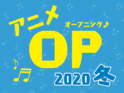 2020冬アニメOPテーマ人気投票