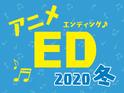 2020冬アニメEDテーマ人気投票