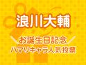 浪川大輔お誕生日記念! ハマりキャラ人気投票