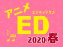 どのアニソンがお気に入り? 2020春アニメEDテーマ人気投票