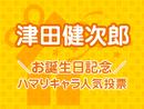 津田健次郎お誕生日記念! ハマりキャラ人気投票