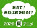 来期は何を観る!? 観たい夏アニメ人気投票!