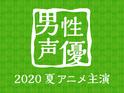 今期のイチ推し声優は? 2020夏アニメ主演声優人気投票!【男性編】