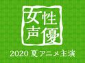 今期のイチ推し声優は? 2020夏アニメ主演声優人気投票!【女性編】