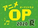 2020夏アニメOPテーマ人気投票