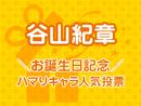 谷山紀章お誕生日記念! ハマりキャラ人気投票