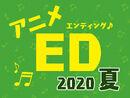 2020夏アニメEDテーマ人気投票