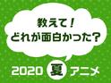 どれがおもしろかった? 2020年夏アニメ人気投票