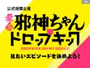 【公式投票】「舞台 邪神ちゃんドロップキック」で見たいエピソードを決めよう!