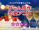 クリスマスを盛り上げるゲーム原作恋愛アニメ人気投票【女性向け】