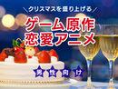 クリスマスを盛り上げるゲーム原作恋愛アニメ人気投票【男性向け】