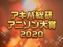 年間ベストアニソンを決めよう!「アキバ総研アニソン大賞2020」