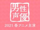 今期のイチ推し声優は? 2021春アニメ主演男性声優人気投票!